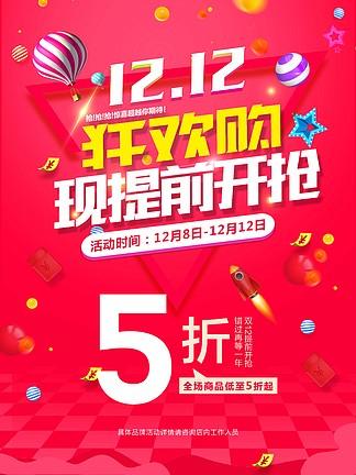 雙12<i>促</i><i>銷</i><i>活</i><i>動</i>海報雙12盛典創意海報