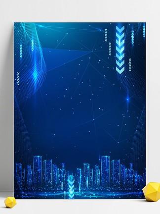 藍色<i>箭</i><i>頭</i>城市智能科技背景