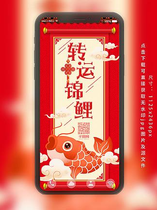 中国风喜庆卷轴祥云转运锦鲤宣传海报