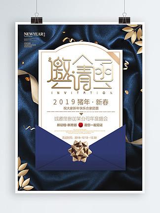 蓝色绸缎高端团队<i>邀</i><i>请</i><i>函</i>海报