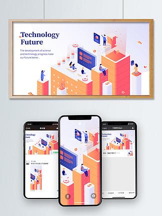 2.5d透氣感商務科技未來互聯網矢量插畫