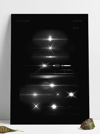 光效星光白色点光光晕炫光高光光圈