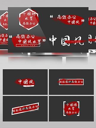 水墨笔刷文字标题字幕条动画AE模板