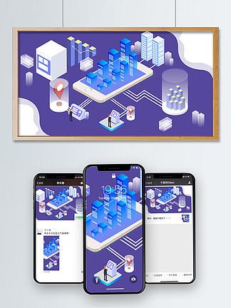 2.5D互联网商务办公科技矢量插画