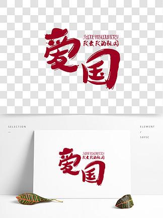 图片免费下载 爱国艺术字体素材 爱国艺术字体模板 千图网