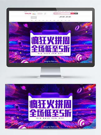 紫色炫酷瘋狂火拼周促銷電商banner