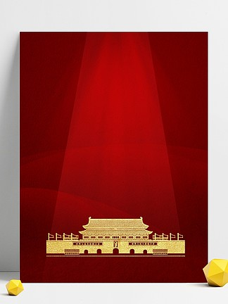 红金色天安门党建背景