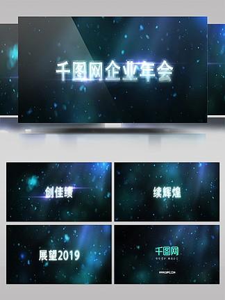 光彩大气的宇宙标题字幕演绎特效AE模板