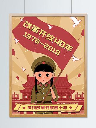 庆祝改革开放40年红色复古大字报插画