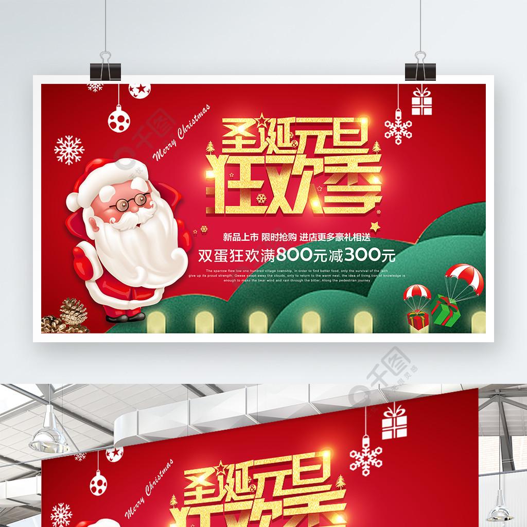 圣誕元旦狂歡季促銷優惠展板海報