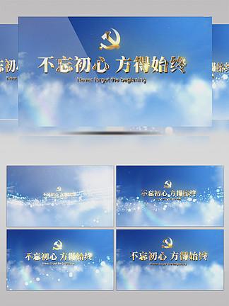 大气云层穿越党政宣传<i>片</i><i>头</i>AE模板