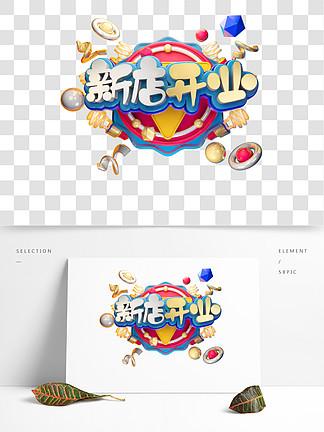 C4D艺术字促销素材新店开业创意字体元素