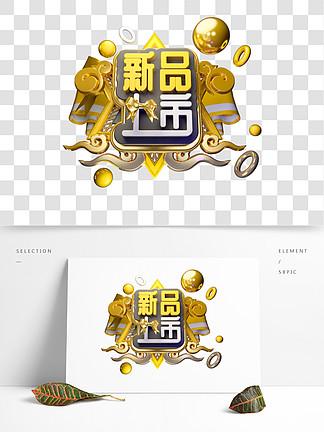 C4D艺术字促销素材新品上市创意字体元素