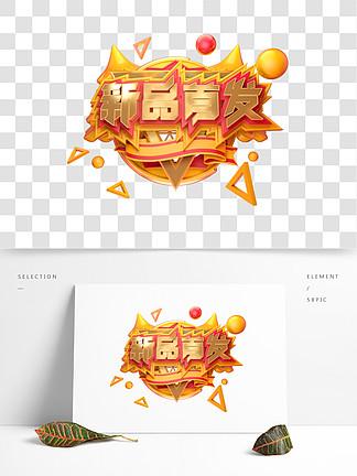 C4D艺术字促销素材新品首发字体元素