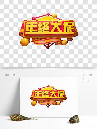 C4D艺术字新年促销素材年终大促字体元素