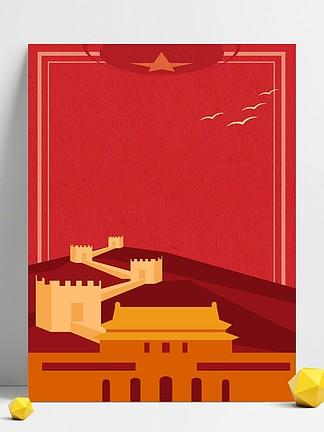 中國風宏偉長城紅旗飄飄黨建背景