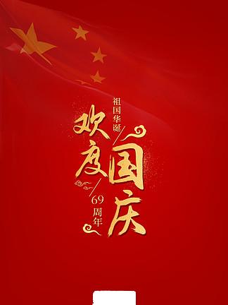 <i>欢</i><i>度</i><i>国</i><i>庆</i>海报69周年