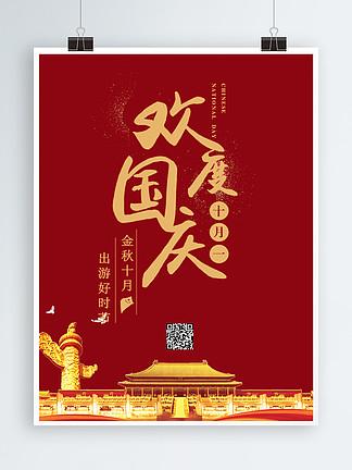 歡度<i>國</i><i>慶</i><i>海</i><i>報</i>69周年