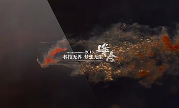 震撼年会公司总结片头展示