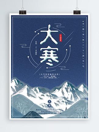 深蓝色大寒节气海报