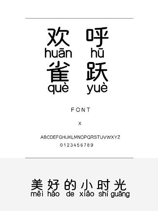 美好的小时光其他简体中文ttf字体下载