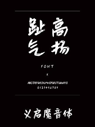 义启魔音体简体中文ttf字体下载