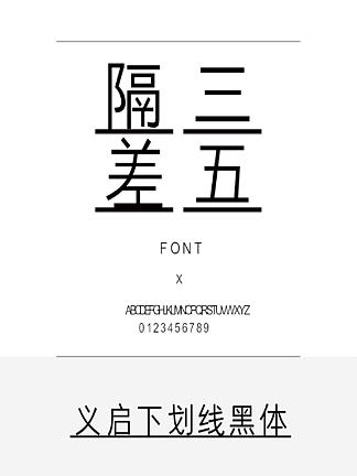 义启下划线黑体简体中文ttf字体下载