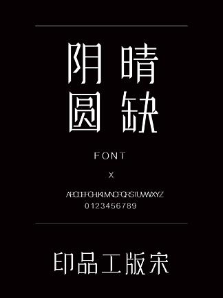 印品工版宋書法/手寫簡體中文ttf字體下載