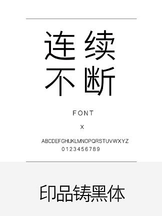 印品铸黑体其他简体中文ttf字体下载