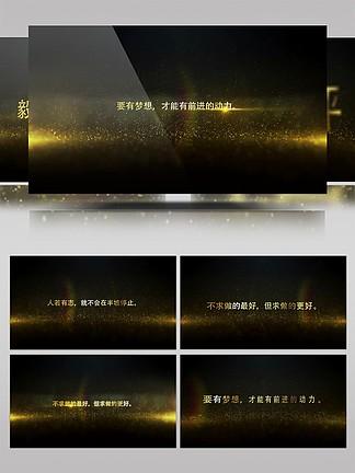 震撼企业年会金色粒子标志展示AE模板