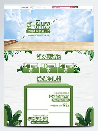 绿色清新加湿器简约首页设计