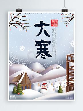 原创手绘插画中国二十四节气大寒海报