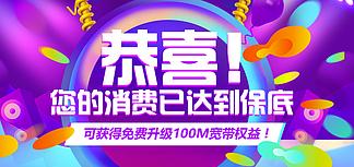 電商促銷活動頁面紫色漸變banner