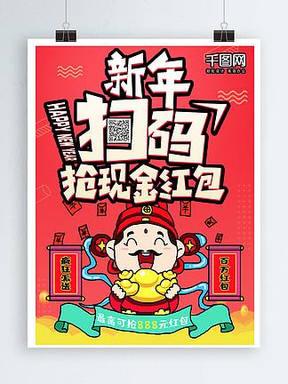 珊瑚红新年扫码抢红包手绘海报宣传单