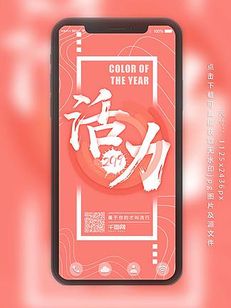 2019流行色活力珊瑚红海报