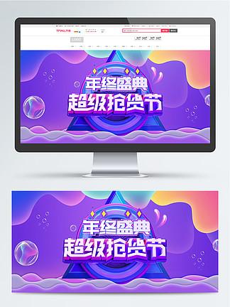 電商淘寶流體漸變紫色年終盛典banner
