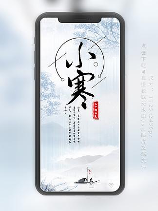 中国传统节气小寒手机用图