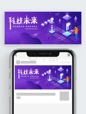 2.5D紫色渐变科技未来公众号封面图
