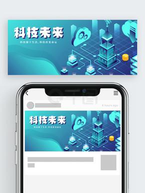 2.5D蓝色科技未来渐变矢量公众号封面