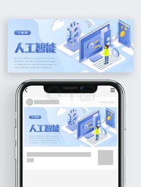 2.5D蓝色人工智能公众号封面