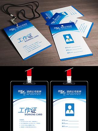 藍色炫彩企業工作證