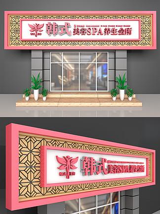 大型3D立體韓式SPA<i>美</i><i>容</i>館門頭招牌設計