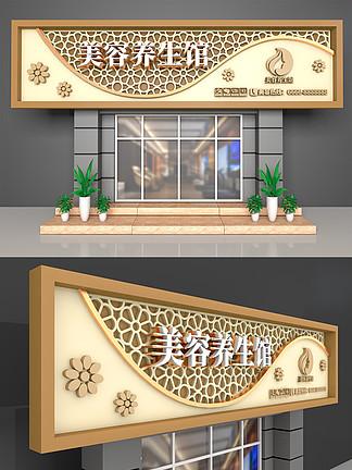 大型3D立體通用<i>美</i><i>容</i>養生館門頭招牌設計