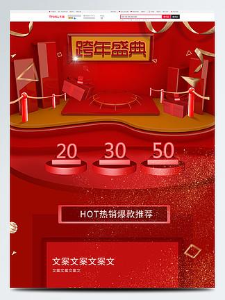 淘宝天猫红色C4D跨年盛典狂欢首页