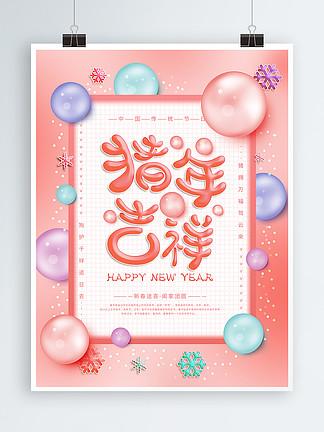 原创珊瑚橙猪年新年春节祝福海报