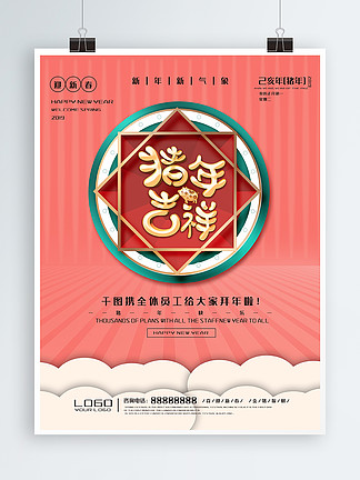 珊瑚橘新年春节祝福海报