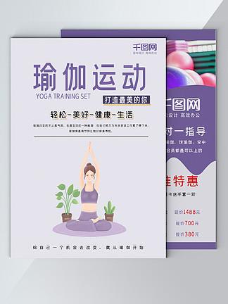 瑜伽健身双面宣传单