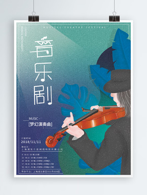 原创插画?#20301;?#21807;美浪漫古典音乐剧演出海报