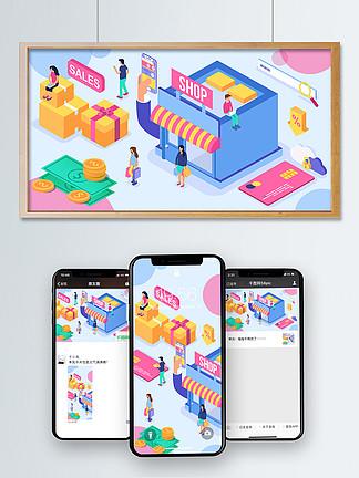 年末清倉商店打折刷卡消費2.5d矢量插畫