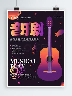 原创渐变星空唯美音乐剧商业宣传海报